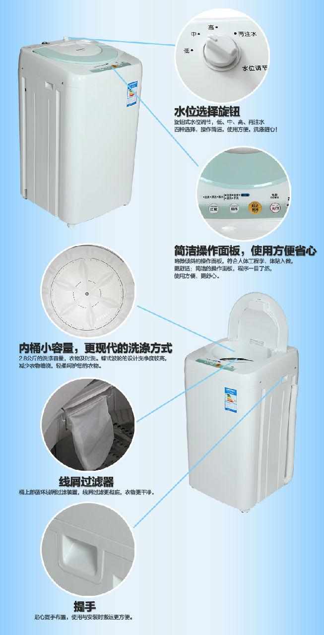 松下洗衣机xqb28-p200w【图片
