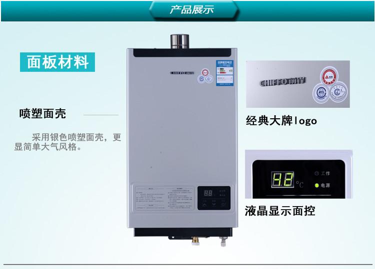 前锋燃气热水器 jsq20-x415