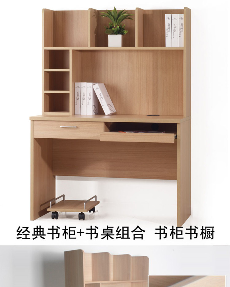 家居·定制电脑桌+书柜组合·超e0级18mm实木板